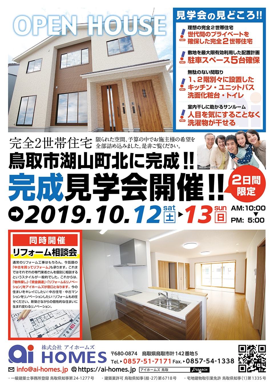 完成見学会10/12(土)〜13(日)